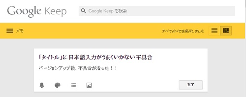 Googlekeep_2014091901.jpg